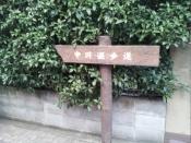 yuhodou.jpg