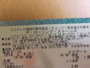 チケット、高っ!!