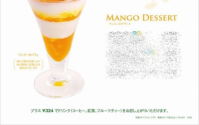 mango1405-b.jpg