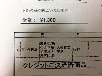 ryousyu00.jpg