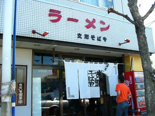 030308shinasobaya.jpg