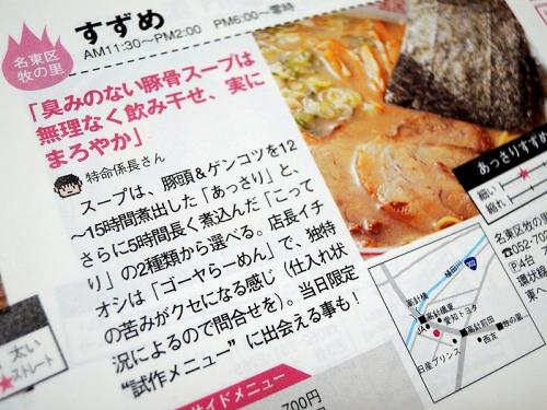 040611suzume04.jpg