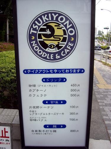 070603tsukiyono04.jpg