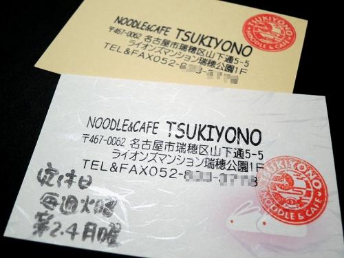 070603tsukiyono05.jpg