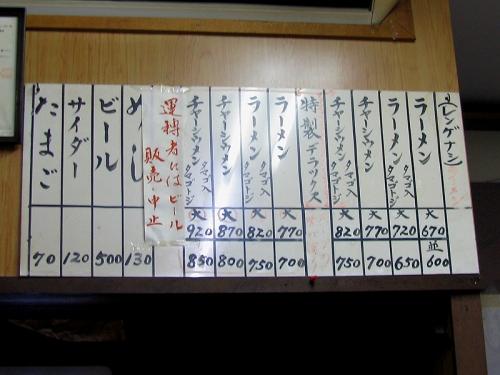 080712genpeien_menu.jpg