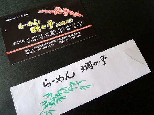 100717runrunt_shanghai_01.jpg