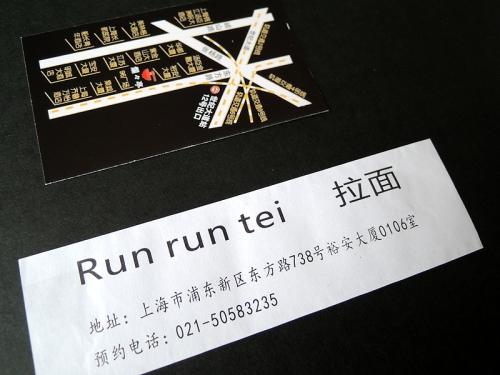 100717runrunt_shanghai_02.jpg