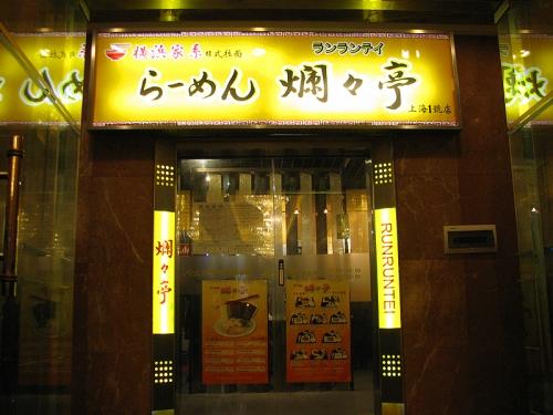 100717runrunt_shanghai.jpg