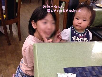 嵐丸 2014.8.22-4