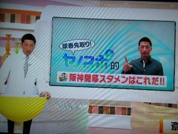 絵日記3・17ヤノスポ2