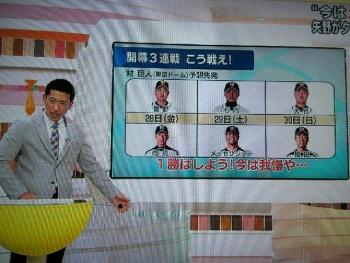 絵日記3・25ヤノスポ7