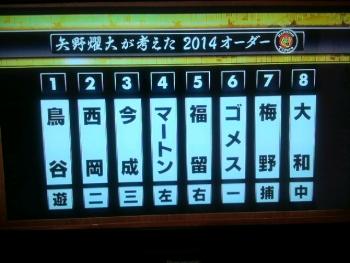 絵日記3・27虎党矢野2