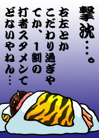 絵日記5・5ヤクルト負け