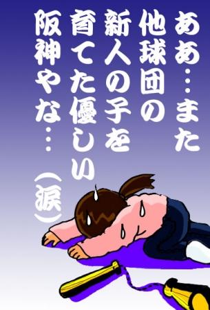 絵日記5・7中日負け