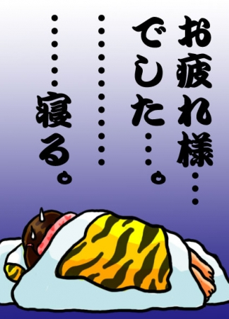 絵日記5・13広島米子負け
