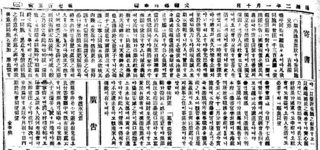 k19080110申報_呉栄根糾弾投書(1)
