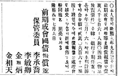k19100706皇城新聞_期成会残金移管(1)