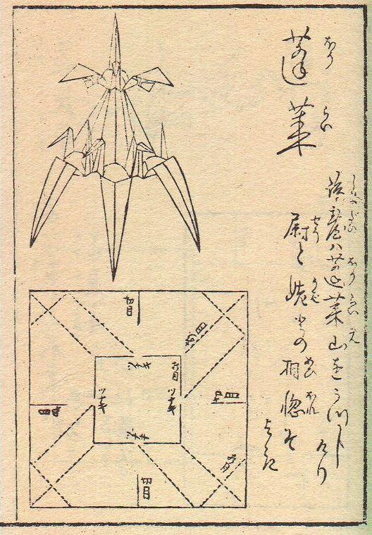 Hiden_Senbazuru_Orikata-S6-2.jpg