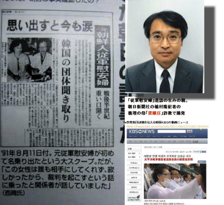 朝日新聞が捏造記事を書いてるって本当ですか?YouTube動画>79本 dailymotion>1本 ->画像>30枚
