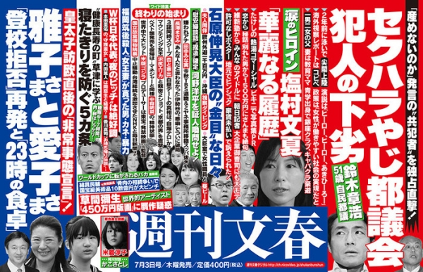 6月26日発売の週刊文春
