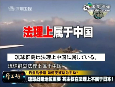 false_claim_over_senkaku.jpg