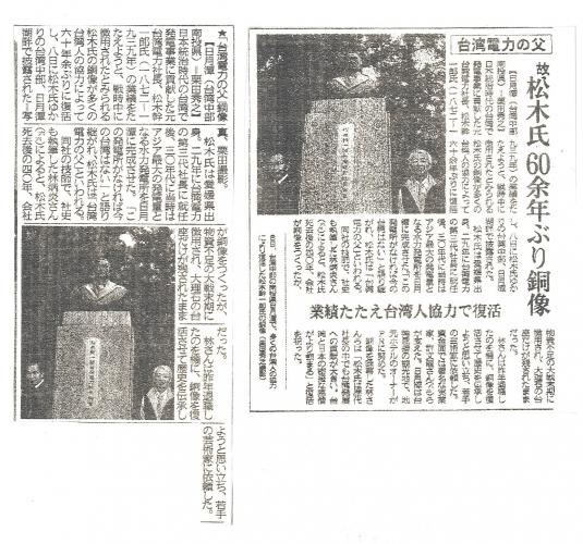 matsuki_news.jpg