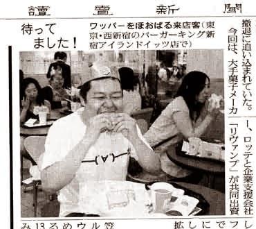 yomiuri0609a.jpg