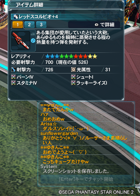 pso20140815_175353_005.png