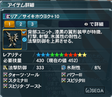 pso20140911_201518_001.png