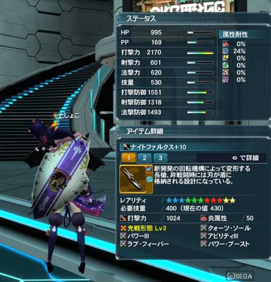 pso20140913_063239_005.png