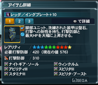 pso20140913_214602_005.png