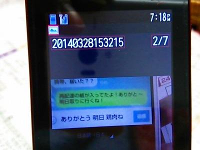 2014032806