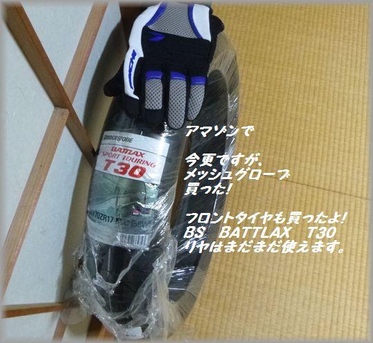 2014082800.jpg