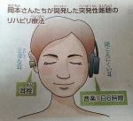 耳のリハビリ