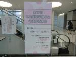 第17回日本病態栄養学会@大阪