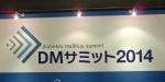 幻のDMサミット2014