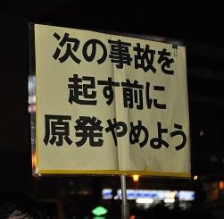 関電4 20140418