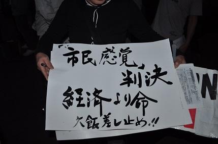 関電2 20140523