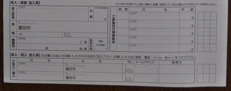 紹介者カード