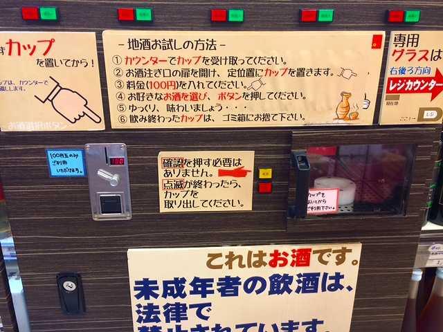 1日本酒自販機