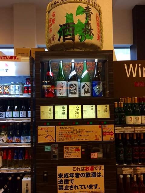 2日本酒自販機