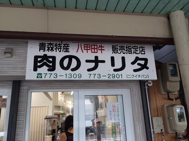 肉のナリタ