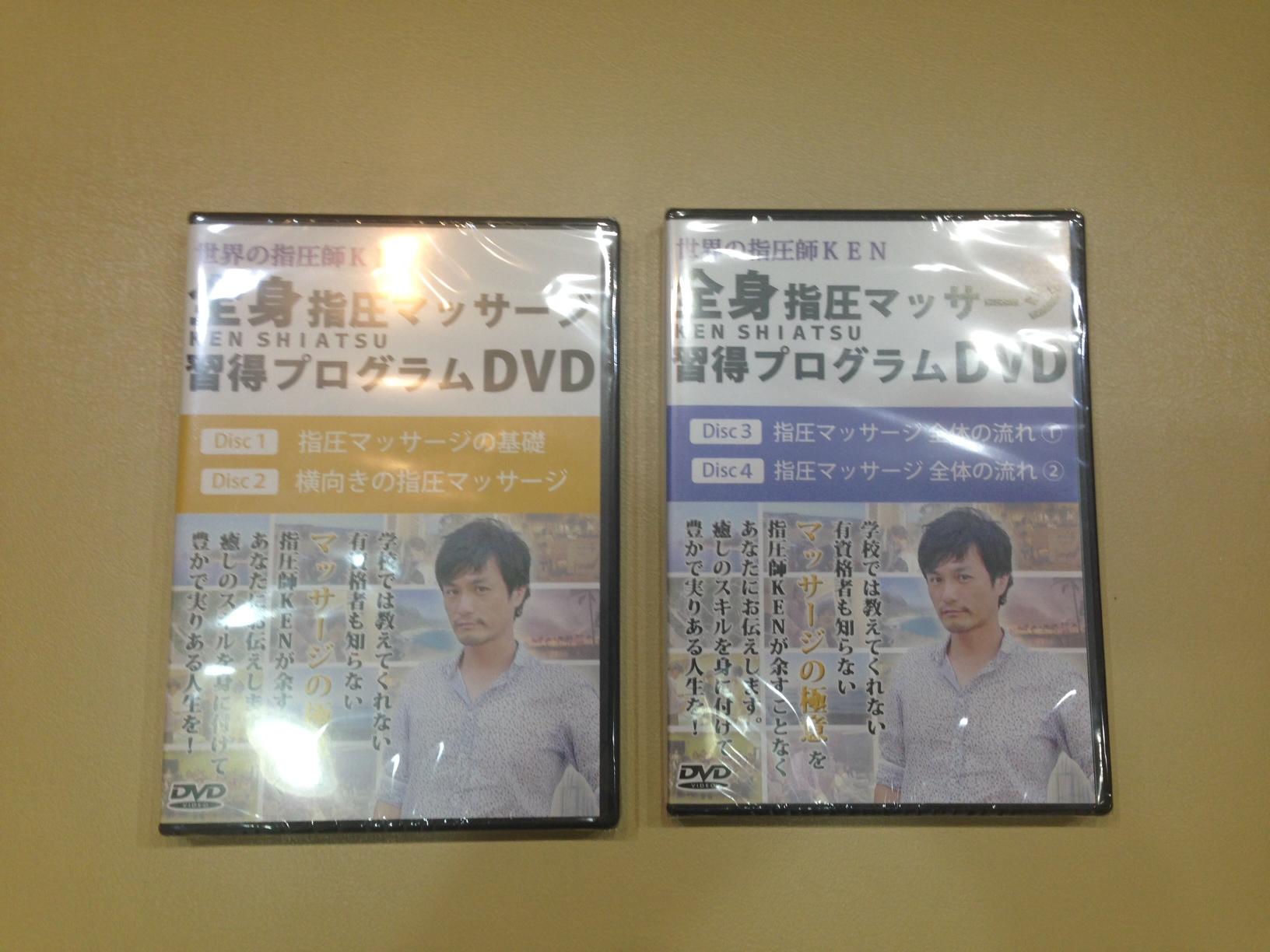 全身指圧DVD Disc1~4