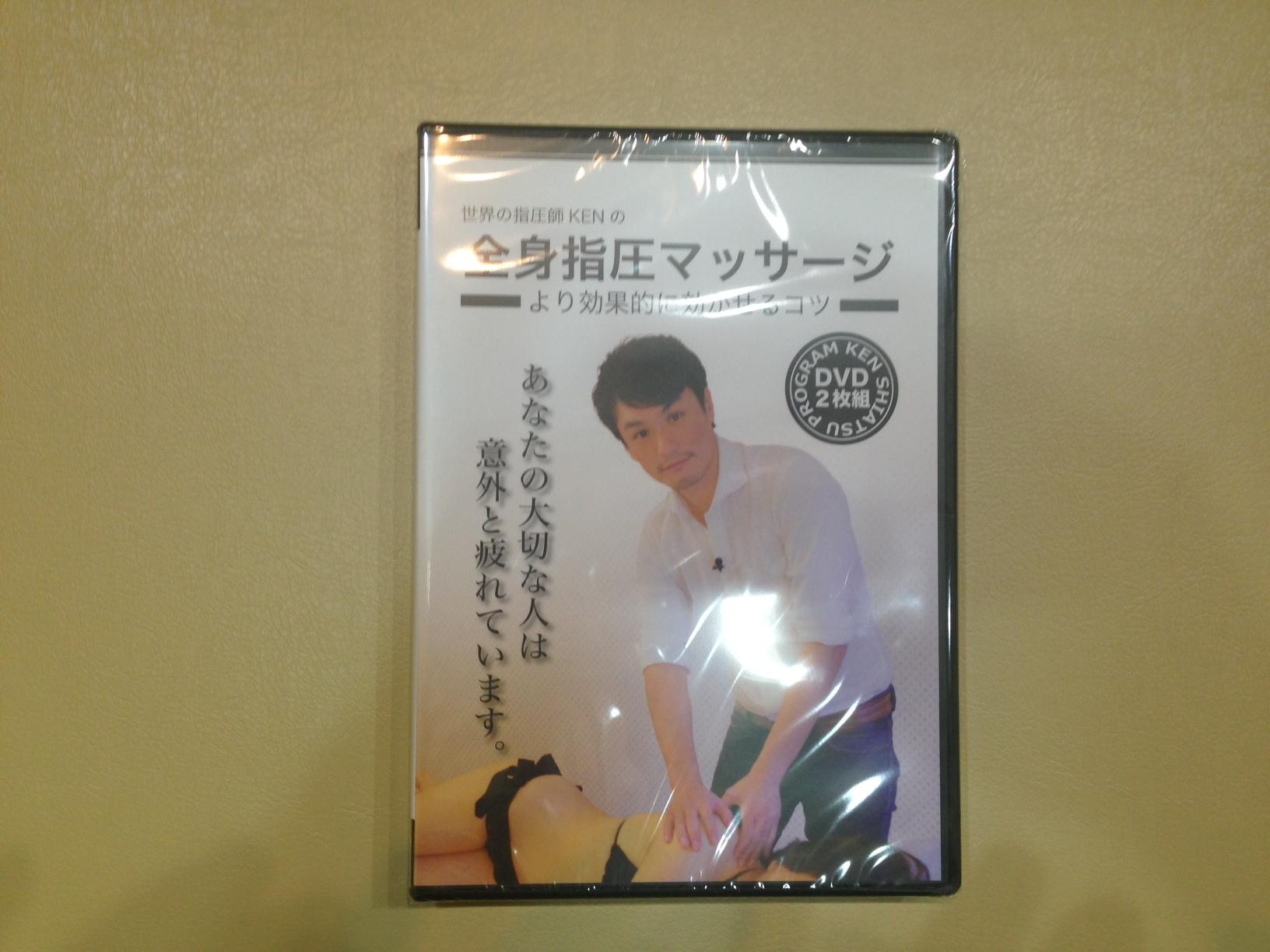 【限定】全身指圧DVD 水着モデル版
