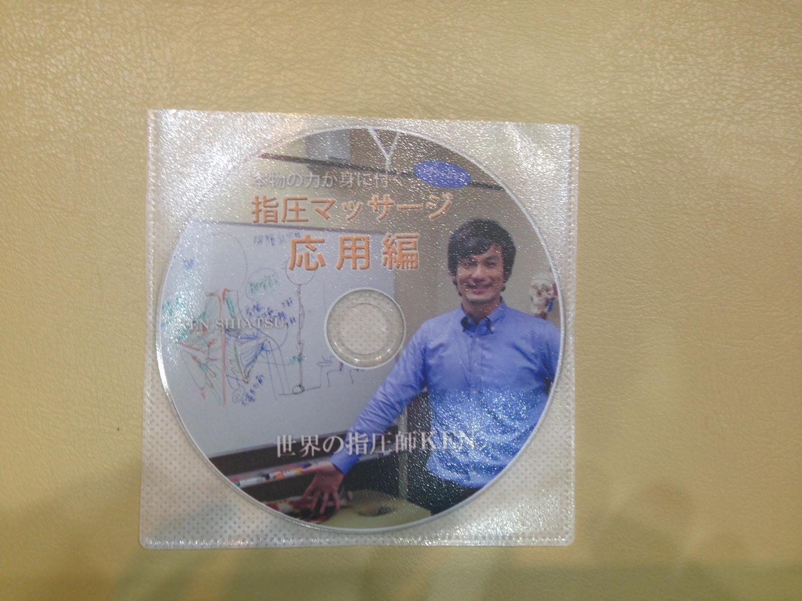全身指圧DVD 応用編