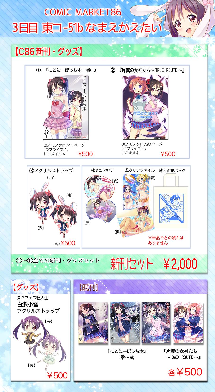 c86sinagaki_kt.jpg