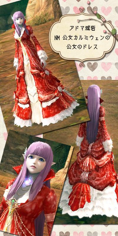 公女のドレス