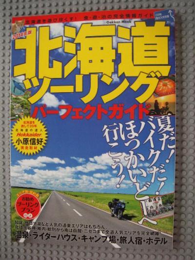 北海道ツーリングパーフェクトconvert_20140715102736