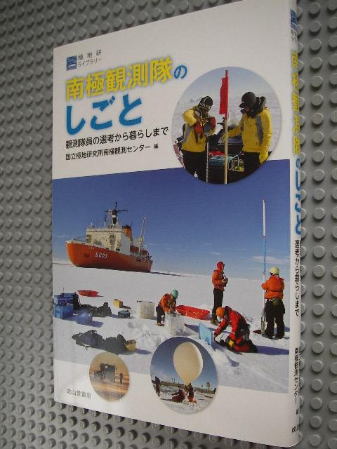 南極観測隊のしごと