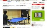 スリッパ卓球では3月に世界選手権が!?